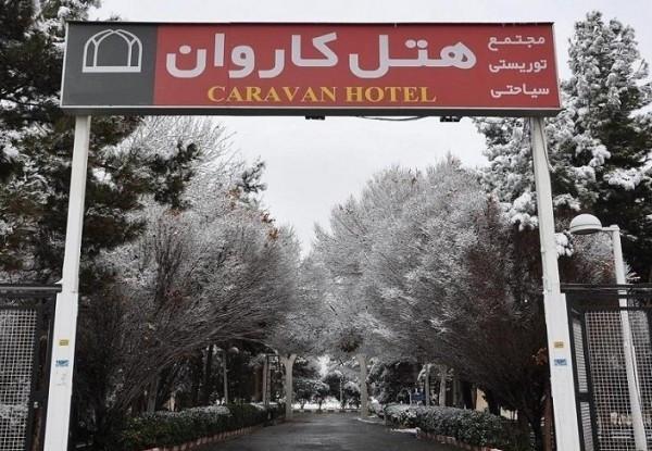 هتل کاروان